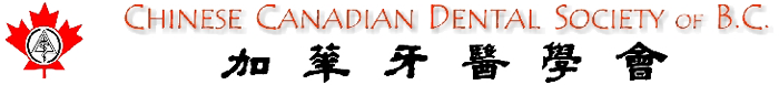 Chinese Canadian Dental Society of BC